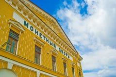 St Petersburg, Rússia Fotografia de Stock
