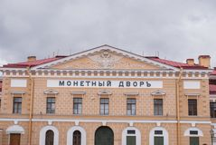 St Petersburg, Rússia 17 de setembro de 2016: A construção da hortelã na fortaleza de Peter e de Paul em St Petersburg, Rússia Fotos de Stock