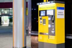 St Petersburg Rússia 11 05 2018 Máquina do pagamento do estacionamento imagens de stock royalty free