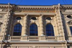 St Petersburg, Rosja, Luty, 27, 2018 Centrali szkoła techniczny rysunek Baron A L Shtiglitz w Solyanoy pereulok, 13 Zdjęcie Royalty Free
