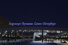 St Petersburg Rosja, Luty 10 -, 2019: Nocy strzelanina blisko śmiertelnie budynku Pulkovo lotnisko międzynarodowe fotografia royalty free