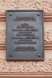 St Petersburg, Rusia - 13 de septiembre de 2018: Placa conmemorativa en la pared de la casa histórica fotografía de archivo