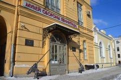 St Petersburg, Rusia, febrero, 27, 2018 Los coches acercan al museo de la defensa de Leningrad en el carril de Solyanoi Foto de archivo libre de regalías