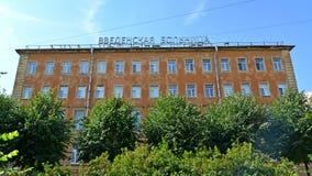 ST Petersburg, Rusland De bouw van het Vvedensky-stadsziekenhuis Een inschrijving op het gebouw in Rus: ` Vvedensky het ziekenhui Royalty-vrije Stock Foto