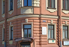 ST. PETERSBURG, RUSSIA. A building facade with the museum apartment of the poet Alexander Blok Stock Photo
