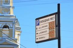St Petersburg, Russia, 27 febbraio, 2018 Bordo di informazioni circa l'assenza di posti-macchina disponibili al giro dalla F fotografia stock