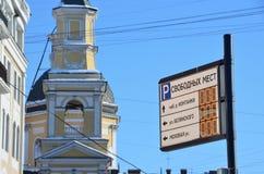 St Petersburg, Russia, 27 febbraio, 2018 Bordo di informazioni circa l'assenza di posti-macchina disponibili al giro dalla F fotografia stock libera da diritti