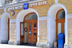 The entrance to the post office in Petersburg on a Sunny day. ST.PETERSBURG, RUSSIA - MAY 02, 2017: The entrance to the post office in Petersburg on a Sunny day stock photography