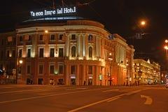 St. Petersburg, Russland Chicherins Haus auf Nevsky-Allee nachts Lizenzfreie Stockbilder