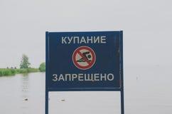St Petersburg, Russland - Juni 2016 - auf dem Zeichen des Finnischen Meerbusens keine Schwimmen Stockfotos