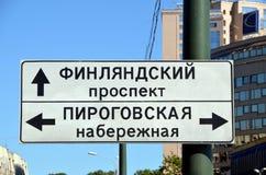 St Petersburg, signal de direction de route Photo libre de droits