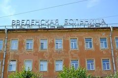 ST Petersburgo, Rusia El ` del hospital de Vvedensky del ` del nombre de la muestra en una fachada del edificio Imagenes de archivo
