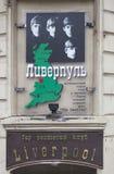 St PIETROBURGO, RUSSIA - 29 NOVEMBRE 2015: Foto di Antivari - ristorante - bastoni Liverpool Immagine Stock Libera da Diritti