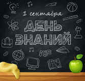 1st September, Knowledge Day. Background on black chalkboard with school elements Royalty Free Stock Photo