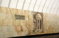 Stacja metru Chekhovskaya w Moskwa, Rosja Ja otwierał w 08 11 1983 Zdjęcia Stock