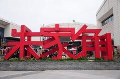 Stad för by för Shanghai zhujiajiaovatten forntida Arkivbild