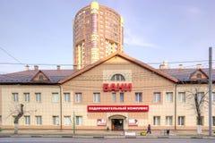 Stad Reutov Banya Royaltyfria Foton