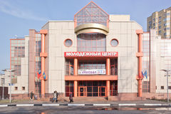 Stad Reutov De jeugdcentrum Royalty-vrije Stock Afbeeldingen