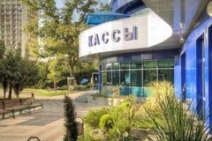 Stadt Oceanarium Stadt von Sochi, Adler Microdistrict Lizenzfreie Stockbilder