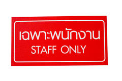 Staff only label Stock Image