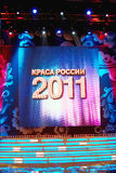 Stage in concert hall of Kosmos hotel Royalty Free Stock Photo