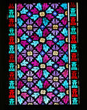 Stained Glass - Pattern of Leaves and Flowers Stock Photo
