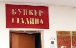 Stalin bunker, Samara Stock Photos