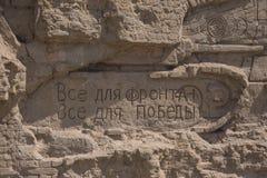 stalingrad Rusia - 3 de junio de 2017 El pared-alivio del monumento con la inscripción Imagen de archivo