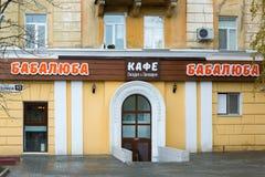 Stalingrad, Rusia - 2 de noviembre 2016 el babaLyuba esto es café popular Imágenes de archivo libres de regalías
