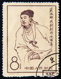 A stamp printed in China dedicated to Guan Hanqing Royalty Free Stock Photography