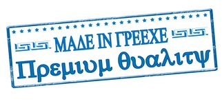 Made in Greece hight quality. Stamp with text made in Greece hight quality inside, illustration Stock Photo