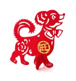 Standable non-woven fabric dog as a symbol of Chinese New Year of the Dog 2018. The Chinese means prosperous stock photos