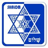 Star of David decoration tile with geometric vintage yew ornament in blue and white design, eps10 vector. Religious motif in moder Stock Photos