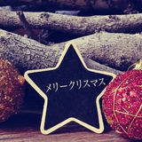 Star-shaped chalkboard with the text merry christmas in japanese Royalty Free Stock Image