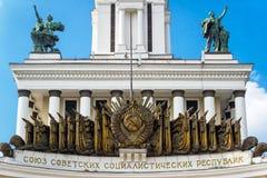 Stara sowiecka architektura w VDNKh parku w Moskwa Fotografia Stock
