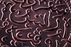 starożytna arabski monet Fotografia Royalty Free