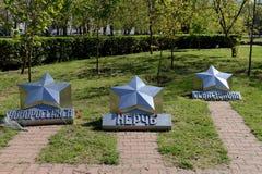 Stars of hero cities in the `Memory Garden` of Victory Park in Volgodonsk. Royalty Free Stock Image