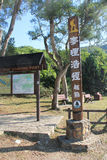 Starting point of MacLehose Trail Royalty Free Stock Photo