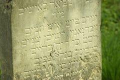 Stary żydowski nagrobek Obraz Royalty Free