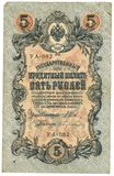 stary banknotów rosyjski bardzo Zdjęcie Royalty Free