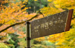 Stary, Ośniedziały Signboard w Takao, Kyoto zdjęcia stock
