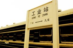 Stary pociąg w Chiny Obraz Stock