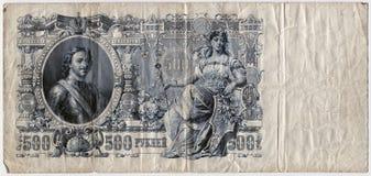 Stary rosyjski pieniądze Fotografia Royalty Free