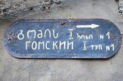 Stary signboard z imieniem Gomi impas Żadny 1 na rosjaninie i gruzinie Obraz Royalty Free