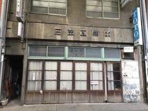 Stary sklepu przód mała fabryka fotografia stock