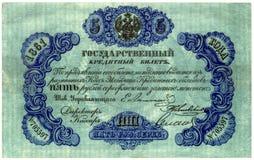 starych pieniędzy 5 1861 rubli Russia s Zdjęcia Royalty Free