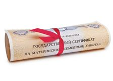 State certificate of the Russian Federation maternal family capital, rolled up in a scroll with a red ribbon. Isolated on white background royalty free stock images