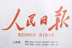 State news paper of China. RENMIN RI BAO  is a daily news paper in China,it is the state media.Location:China. Time: 2010/3/4 Royalty Free Stock Image