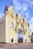 State Puppet Theatre Ekiyat Royalty Free Stock Photo