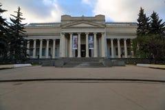 State Pushkin museum of fine arts Royalty Free Stock Image